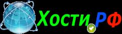 Хости.РФ - Хостинг сайтов
